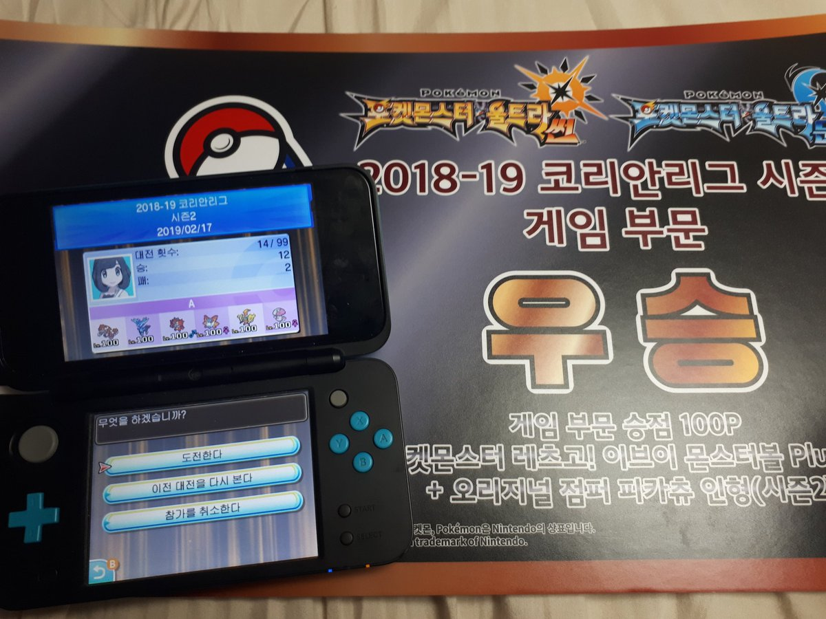 Reo's Korean Winter League 1st Place Team Report | Victory Road